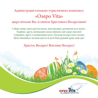 Вітаємо із світлим святом Пасхи